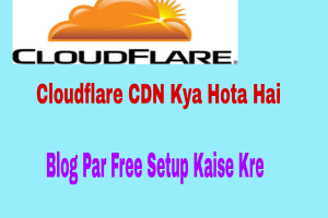 CLoudflare CDN free me blog par set kaise kre