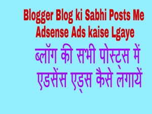 Adsense ads blogger ki sabhi post me show kre