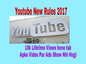 youtube new policy rules 2017 me youtube ne bahut se changes kiye hai