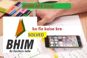 BHIM app error ko fix kaise kre