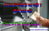 Find ATM With Cash pta kre