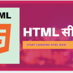 Learn HTML in Hindi