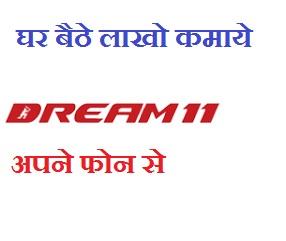 Dream11 को ज्वाइन करके लाखों कमाए