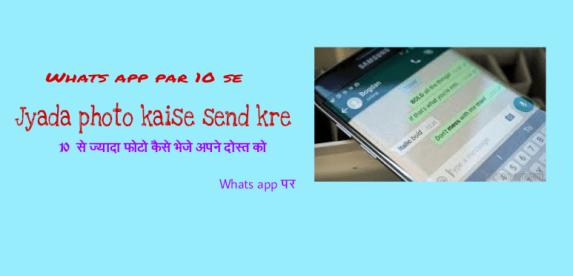 Whats app par photo kaise send kre