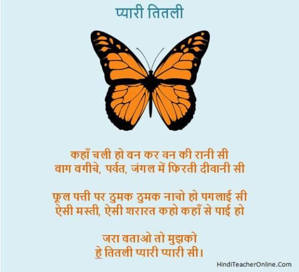hindi-poems-for-children-pyari-titli