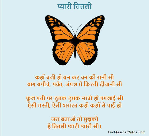 hindi-poems-for-children-pyari-titli