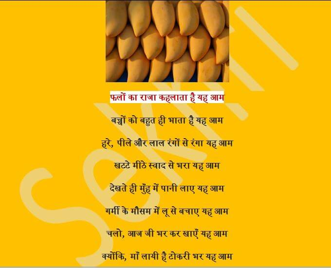 Hindi Poems for Kids-Mango the King of Fruits | HindiTeacherOnline Com