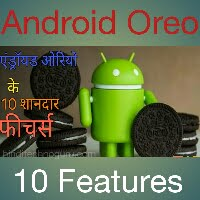 Android oreo ke top 10 Features