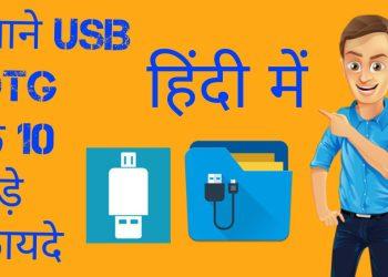 USB OTG ke top 10 faide in hindi