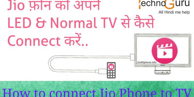 how to connect jio phone to tv in hindi 1 1