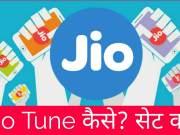 How to set free jio tune in hindi