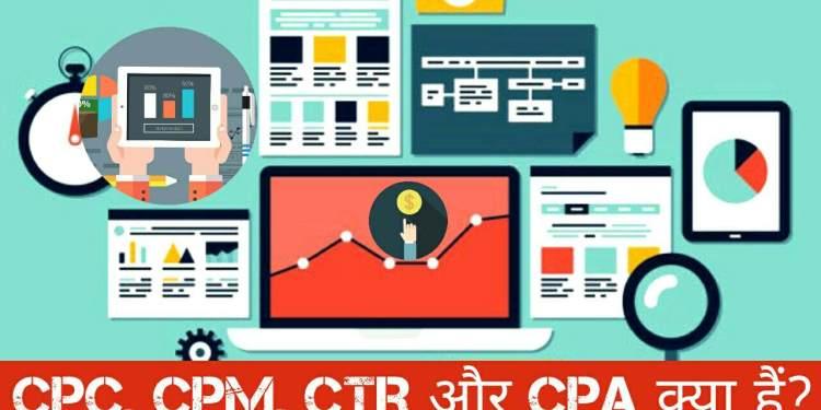 Cpc , Cpm, adsense tool ki jankari hindi me