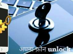 how to unlock android smartphone with simple steps in hindi