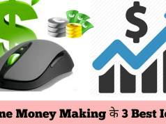 Online money making ke 3 ideas hindi me