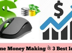 Online money making ke 3 ideas hindi me