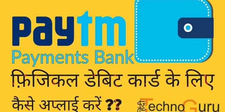 paytm payments bank physical debit card ke liye kaise apply kare