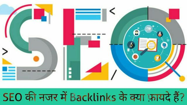 seo ke liye backlinks kyu jaruri hota hai, backlinks seo,
