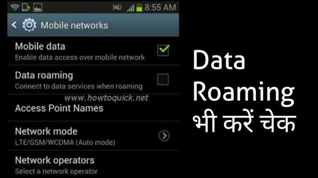 How to solve phone internet connection problem in hindi