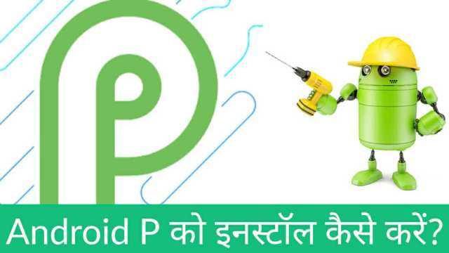 How to download android version p and install