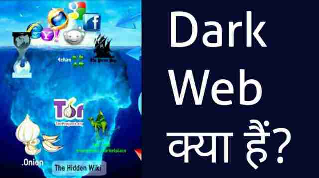 What is the Dark Web kya hai Explained in hindi