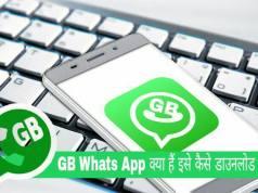 Gb Whatsapp क्या है इसे कैसे डाउनलोड करें