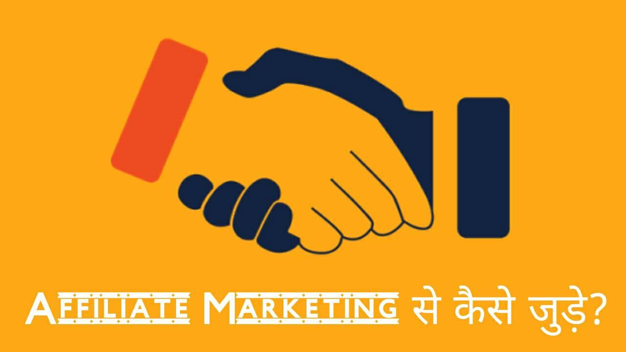 Affiliate Marketing se kaise jude