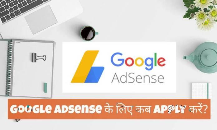 Google Adsense के लिए कब Apply करें?