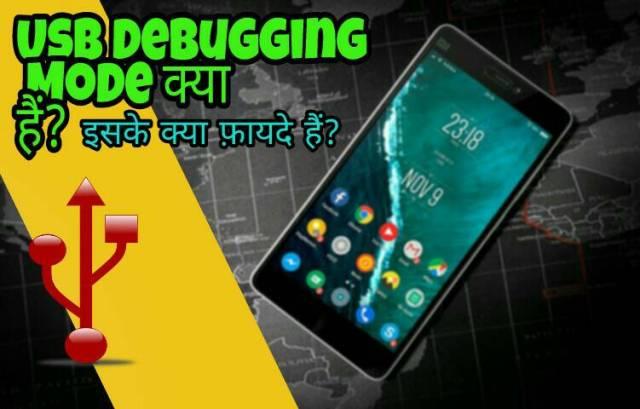 Usb Debugging Mode क्या हैं? और इसके क्या फ़ायदे हैं?