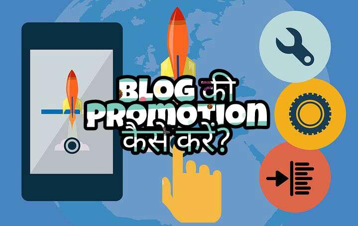 Blog बनाने से पहले किन बातों का ध्यान रखना चाहिए? और क्या करना चाहिए?