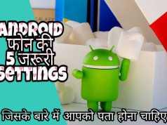 Android फ़ोनमें यूज़ होनेवाली 5 जरूरी Settings