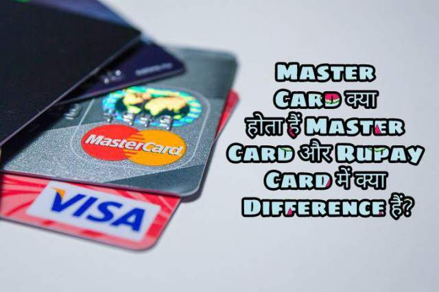 MasterCard क्या होता हैैं MasterCard और Rupay Card में क्या Difference हैं?