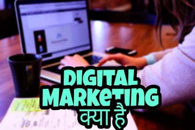 Digital Marketing क्या है