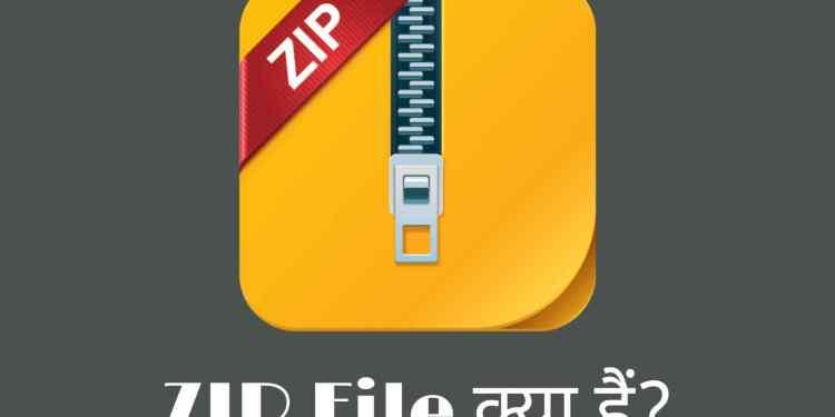 ZIP File Kya Hota Hai? और कैसे बनाये?