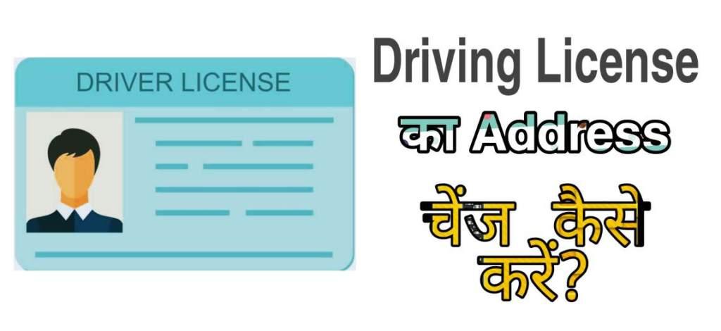 Driving License KaAddress Change कैसे करें?