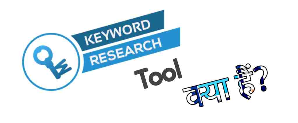 Keyword Research Tool क्या हैं? Top 5 Free Keyword Research Tools -