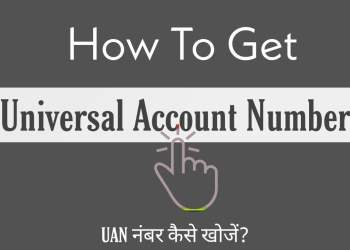 How To GetUAN Number Kaise Khoje