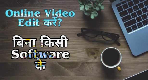 Video Online Edit Kaise Kare.jpg