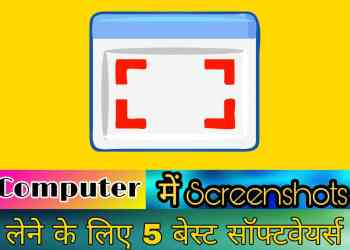 Computer Me Screenshot Kaise Lete Hai? 5 Best Screenshot Softwares -
