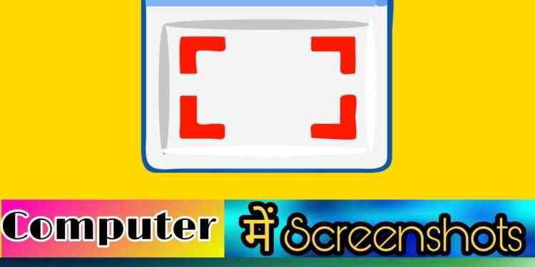 Computer Me Screenshot Kaise Lete Hai? 5 Best Screenshot Softwares -