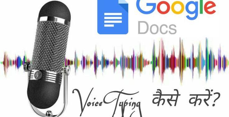 Google Docs में Voice Typing कैसे करें?