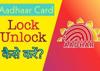 UIDAIAadhaar Card Lock and Unlock