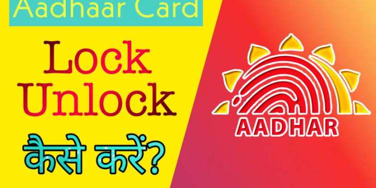 UIDAI Aadhaar Card Lock and Unlock