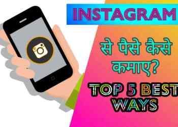 Instagram से पैसे कमाने के Top 5 Best तरीके?