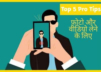 5 Pro Tips फ़ोन से बढ़िया Video औरPhotography के लिए -