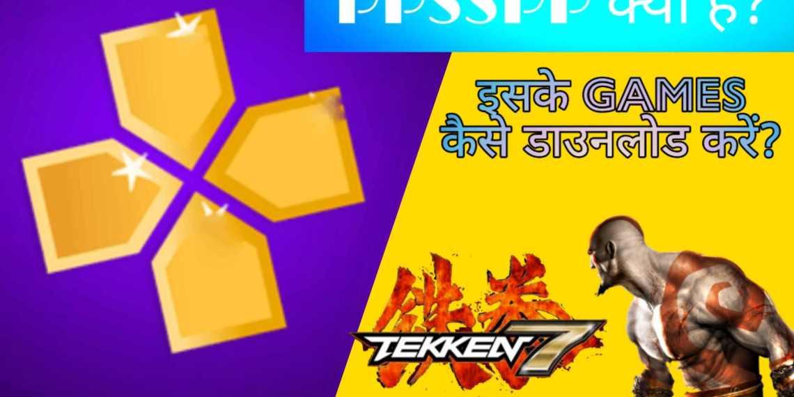 PPSSPP क्या हैं?औरPPSSPP Games कैसे डाउनलोड करें?