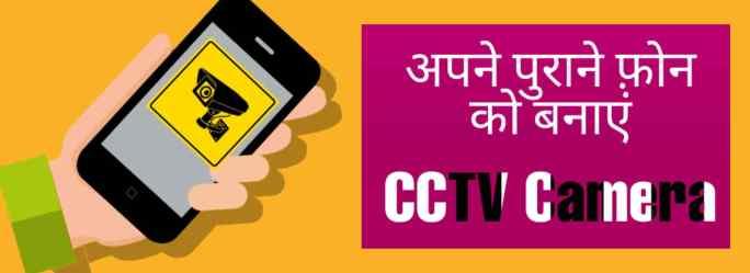 अपनेपुराने फ़ोन को बनाएं CCTV SecurityCamera