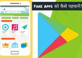 Fake Apps को कैसे पहचाने? इन 5 तरीकों से कर सकते हैं पहचान