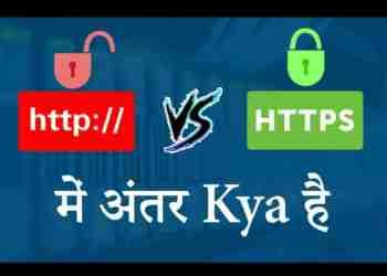 HTTP Vs HTTPS Difference क्या है - पूरी जानकारी हिंदी में