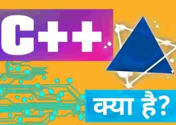 C++ क्या हैं