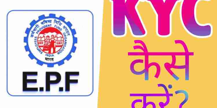 EPF Account KYC Kaise Kare?